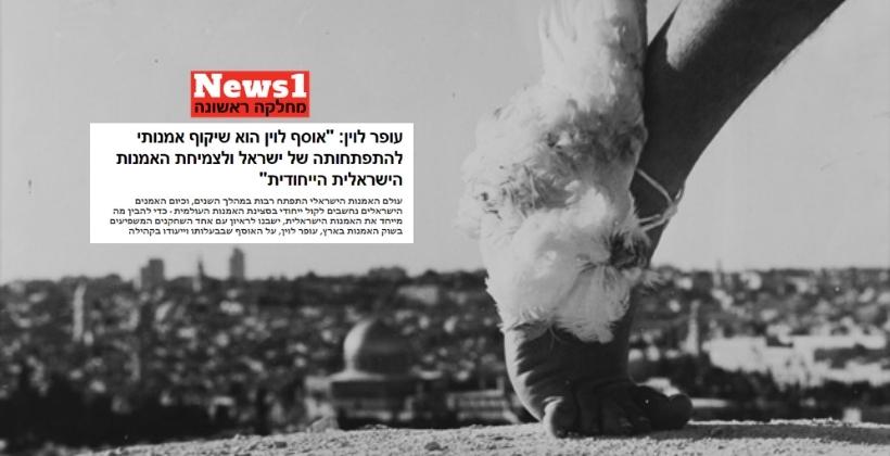 עופר לוין - News1