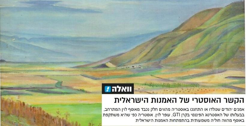 כותרת כתבה בוואלה על עופר לוין
